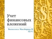 Учет финансовых вложений Выполнила Масабирова М ЭД-41