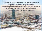 I Всероссийская олимпиада по дисциплине Травматология и ортопедия