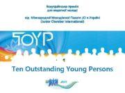 Всеукраїнська премія для видатної молоді від Міжнародної Молодіжної