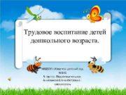 Трудовое воспитание детей дошкольного возраста МБДОУ г Иркутска