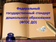 Федеральный государственный стандарт дошкольного образования (ФГОС ДО) ФГОС