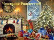 Что такое Рождество Британцы первыми начали украшать