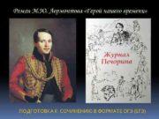 Роман М Ю Лермонтова Герой нашего времени ПОДГОТОВКА