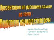 Приняла Жорабекова Манат Подготовил Орынбай Арман Группа ЖМ-321
