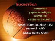 Баскетбол Комплекс упражнений для разминки ВЕДЕНИЕ МЯЧА Автор