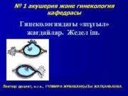 1 акушерия және гинекология кафедрасы Гинекологиядағы шұғыл