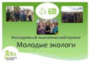 Молодежный экологический проект Молодые экологи Коми региональная