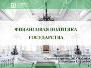 ФИНАНСОВАЯ ПОЛИТИКА ГОСУДАРСТВА Презентацию подготовила Студентка группы