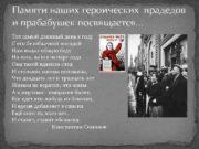 Памяти наших героических прадедов и прабабушек посвящается Тот