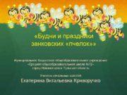 Будни и праздники занковских пчелок Муниципальное