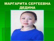 МАРГАРИТА СЕРГЕЕВНА ДЕДИНА Дедина Маргарита Сергеевна родилась
