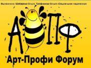 Выполнили Шабарова Ольга Трофимова Ольга Социальная педагогика