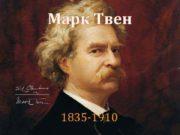 Марк Твен 1835 -1910 Дитинство і юність