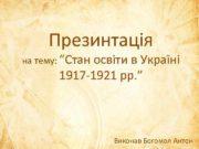 Презинтація на тему Стан освіти в Україні 1917