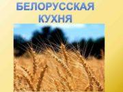 БЕЛОРУССКАЯ КУХНЯ Кулинарное искусство Беларуси долгое время