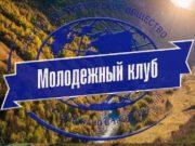Молодёжные клубы Русского географического общества в регионах России