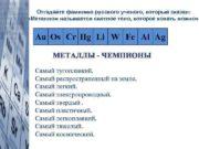 Отгадайте фамилию русского ученого который сказал Металлом называется