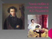 Тема любви в стихотворениях А С Пушкина