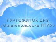 Слободенюк Ірина Володимирівна Освіта Вища Стаж роботи 20