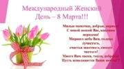 Международный Женский День 8 Марта Милые мамочки