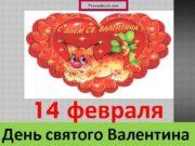 Prezentacii com 14 февраля День святого Валентина