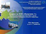 РОССИЙСКАЯ АКАДЕМИЯ НАУК Институт проблем безопасного развития атомной