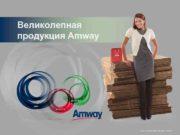 Великолепная продукция Amway 2011 Amway Russia All