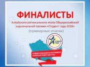 ФИНАЛИСТЫ Алтайского регионального этапа Общероссийской национальной премии Студент