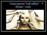 Бизнес — план Описание n n Салон-парикмахерская