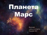 Планета Марс Виконав учень 11 -1 групи Кошман