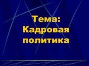 Тема Кадровая политика Политика организации система