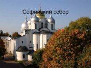 Софийский собор Собор Святой Софии в Новгороде