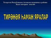 Татарстан Республикасы Актаныш муниципаль районы Кадет-интернат мәктәбе