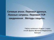 Сетевые атаки Перехват данных Ложные запросы Перехват ТСРсоединения