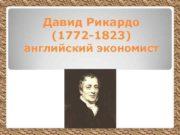 Давид Рикардо 1772 -1823 английский экономист ВВЕДЕНИЕ