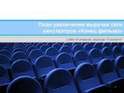 План увеличения выручки сети кинотеатров Конец фильма Letter