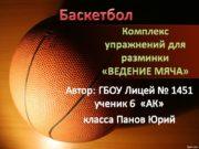 Баскетбол Автор: ГБОУ Лицей № 1451 ученик 6