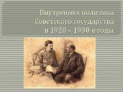 Внутренняя политика Советского государства в 1920 1930