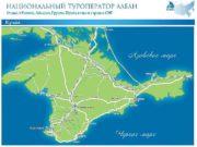 Крым Крым Восточный берег Крыма ВБК