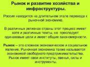 Рынок и развитие хозяйства и инфраструктуры Россия находится