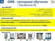 GMS — каскадное обучение Тема обучения 5 S