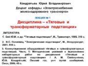Кондратьев Юрий Владимирович Доцент кафедры Электроснабжение железнодорожного транспорта