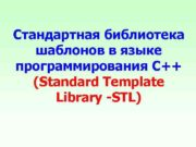 Стандартная библиотека шаблонов в языке программирования С Standard