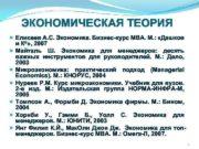 ЭКОНОМИЧЕСКАЯ ТЕОРИЯ Елисеев А С Экономика Бизнес-курс МВА