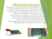 Микропроцессор немесе процессор қарапайым ( processor ағылшынының) —