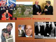 Внешняя политика СССР 90 -е годы XX века