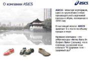 О компании ASICS — японская корпорация один из