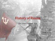 History of Russia The Great Patriotic War Martynov