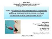 ГБОУ ВПО Северный государственный университет Кафедра детской стоматологии