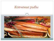 Копчение рыбы Различают два основных способа копчения